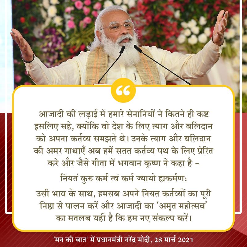 मन की बात की 75वीं कड़ी में प्रधानमंत्री के सम्बोधन का मूल पाठ (28.03.2021)