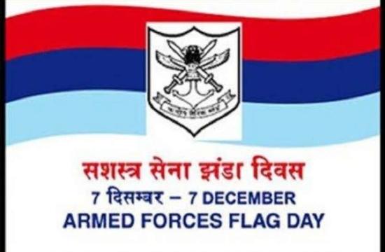 सात दिसंबर: सशस्त्र सेना झंडा दिवस