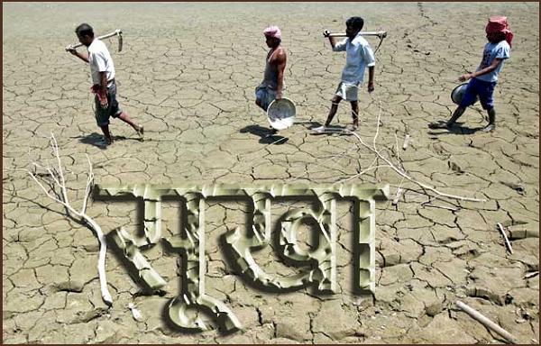 दुखद है कि भारतीय राजनीति के एजेंडा मे सूखा व अकाल नही है ।___ रघु ठाकुर