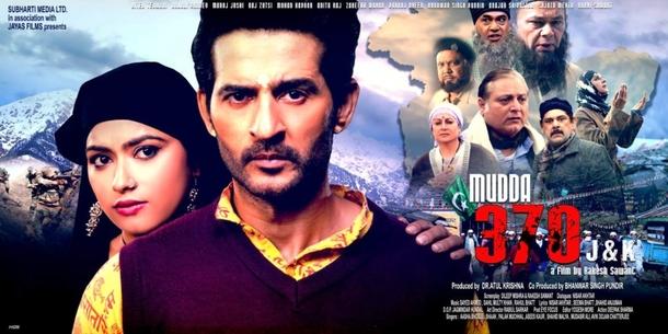 13 दिसंबर को रिलीज हो रही है ज्वलंत मुद्दे पर बेस्ड फिल्म - मुद्दा 370 जे एंड के.