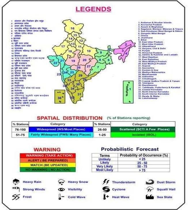 पूर्वोत्तर भारत में 29 मार्च से 3 अप्रैल, 2021 के बीचघनघोर बारिश का दौर: पृथ्वी विज्ञान मंत्रालय