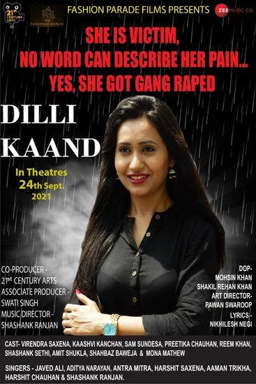 दिल को झकझोरती है फ़िल्म 'दिल्ली कांड': अनिल बेदाग़