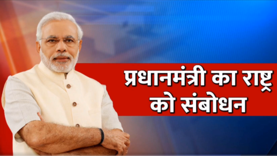 Breaking news: प्रधानमंत्री का राष्ट्र  के नाम संबोधन
