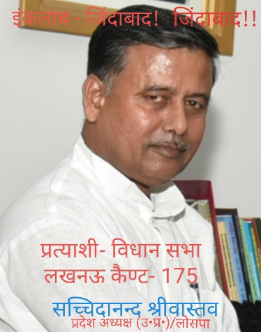 लोकतान्त्रिक समाजवादी  पार्टी के उत्तर प्रदेश के अध्यक्ष - एस एन श्रीवास्तव ने नवरात्रि के पावन अवसर पर प्रदेशवासियों और देशवाशियों को बधाई दी